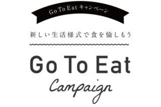 地域共通クーポンとGo To Eatキャンペーンについて